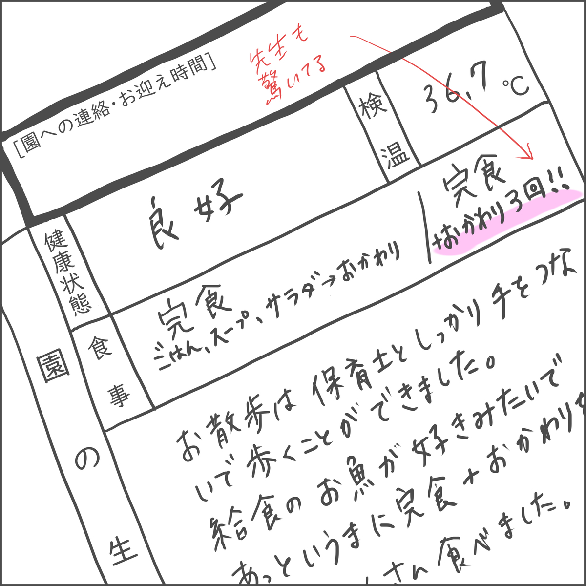 f:id:ika_yoshi:20201107214831j:plain