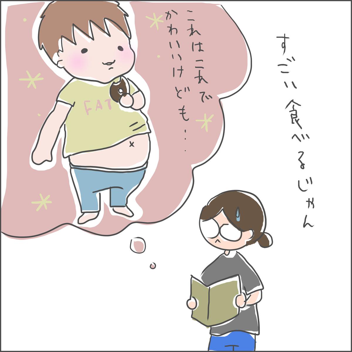 f:id:ika_yoshi:20201107214931j:plain
