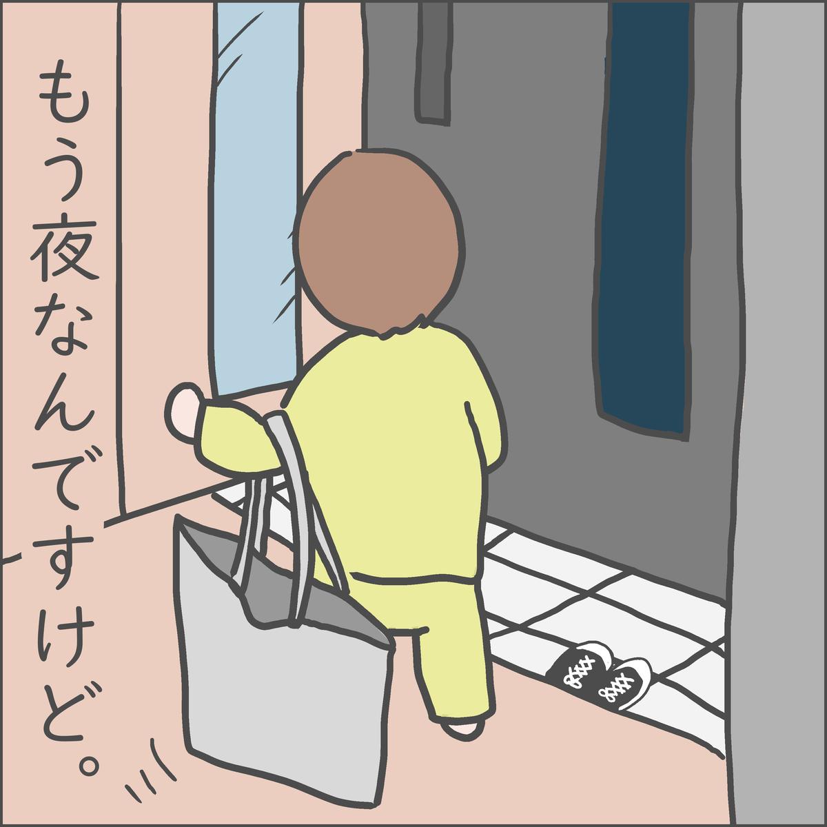 f:id:ika_yoshi:20201122234142j:plain