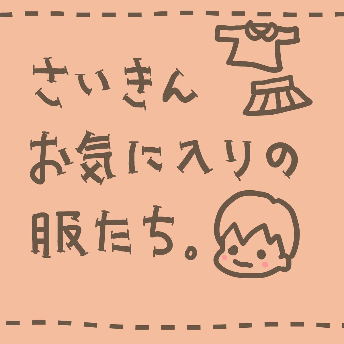 f:id:ika_yoshi:20201205222828j:plain