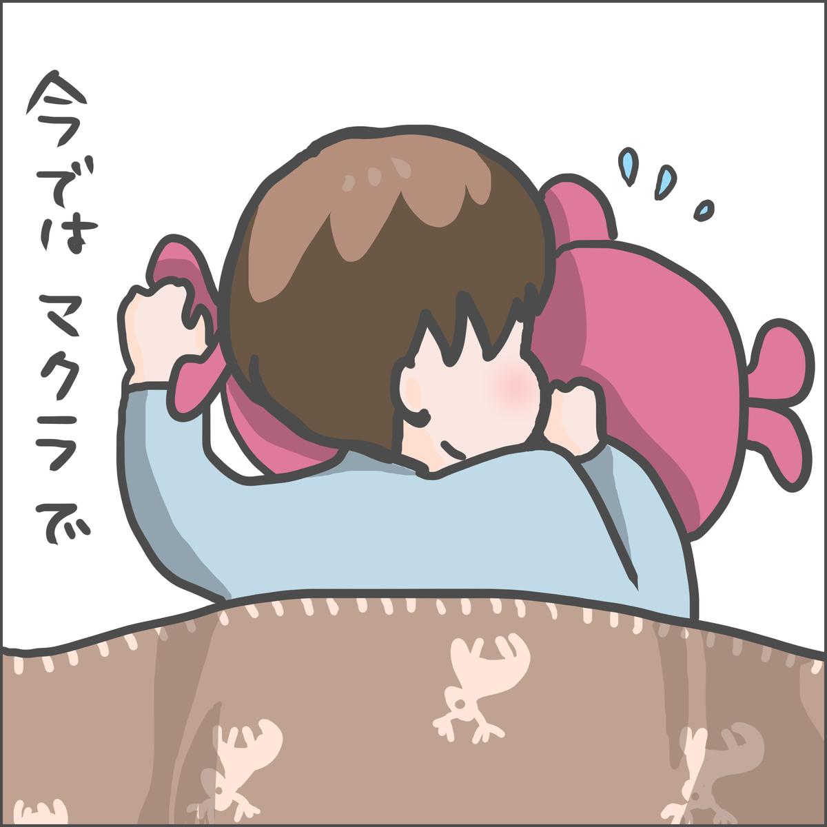 f:id:ika_yoshi:20201206005721j:plain