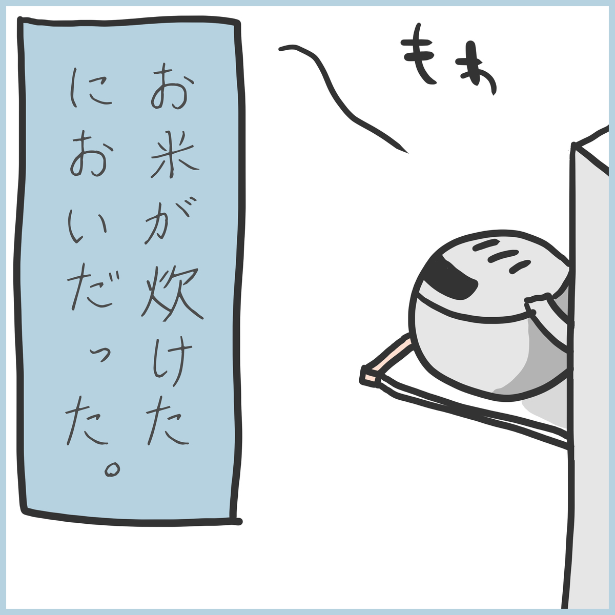 f:id:ika_yoshi:20201213213947j:plain
