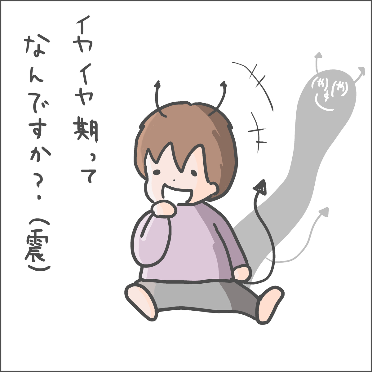 f:id:ika_yoshi:20201219224551j:plain