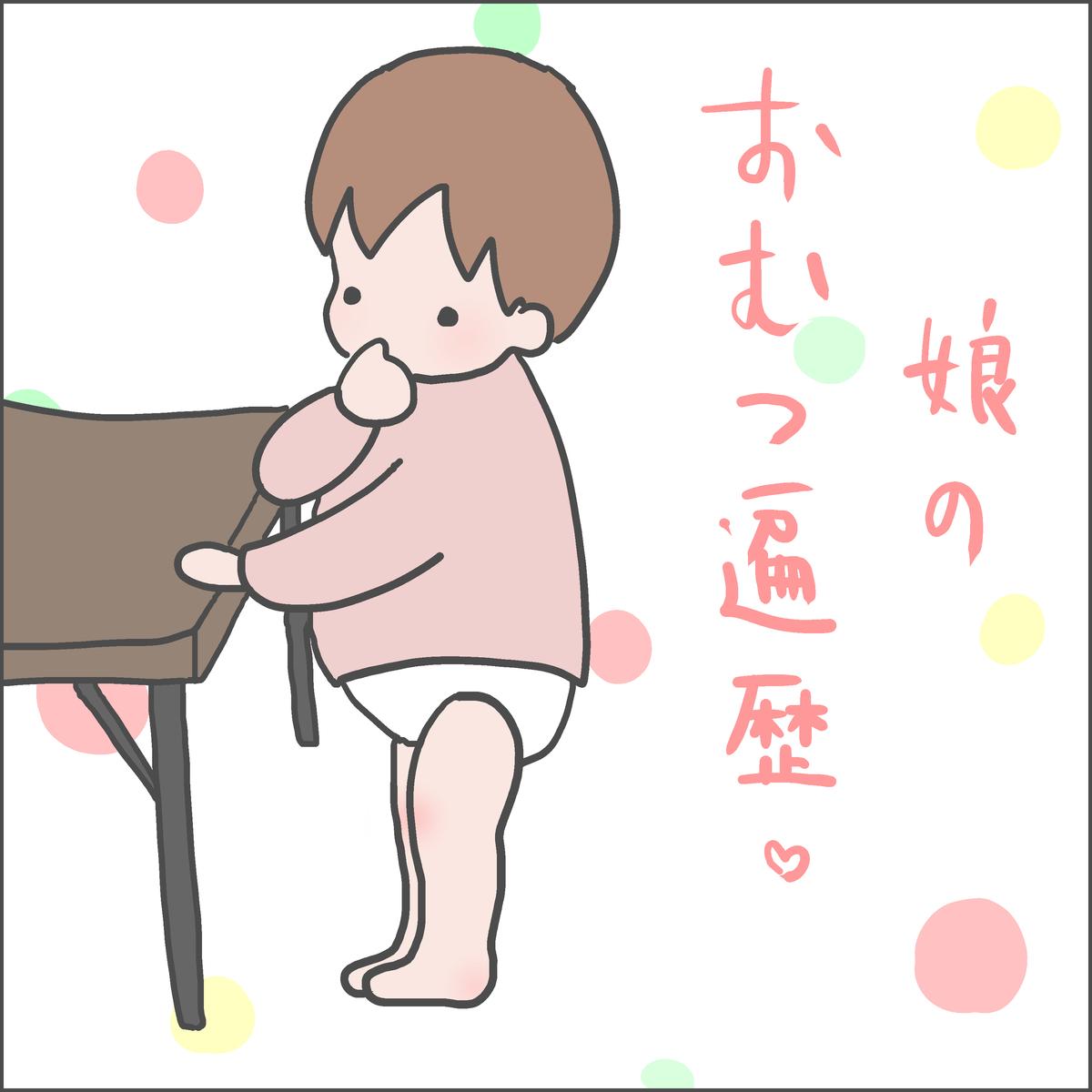 f:id:ika_yoshi:20210109224141j:plain