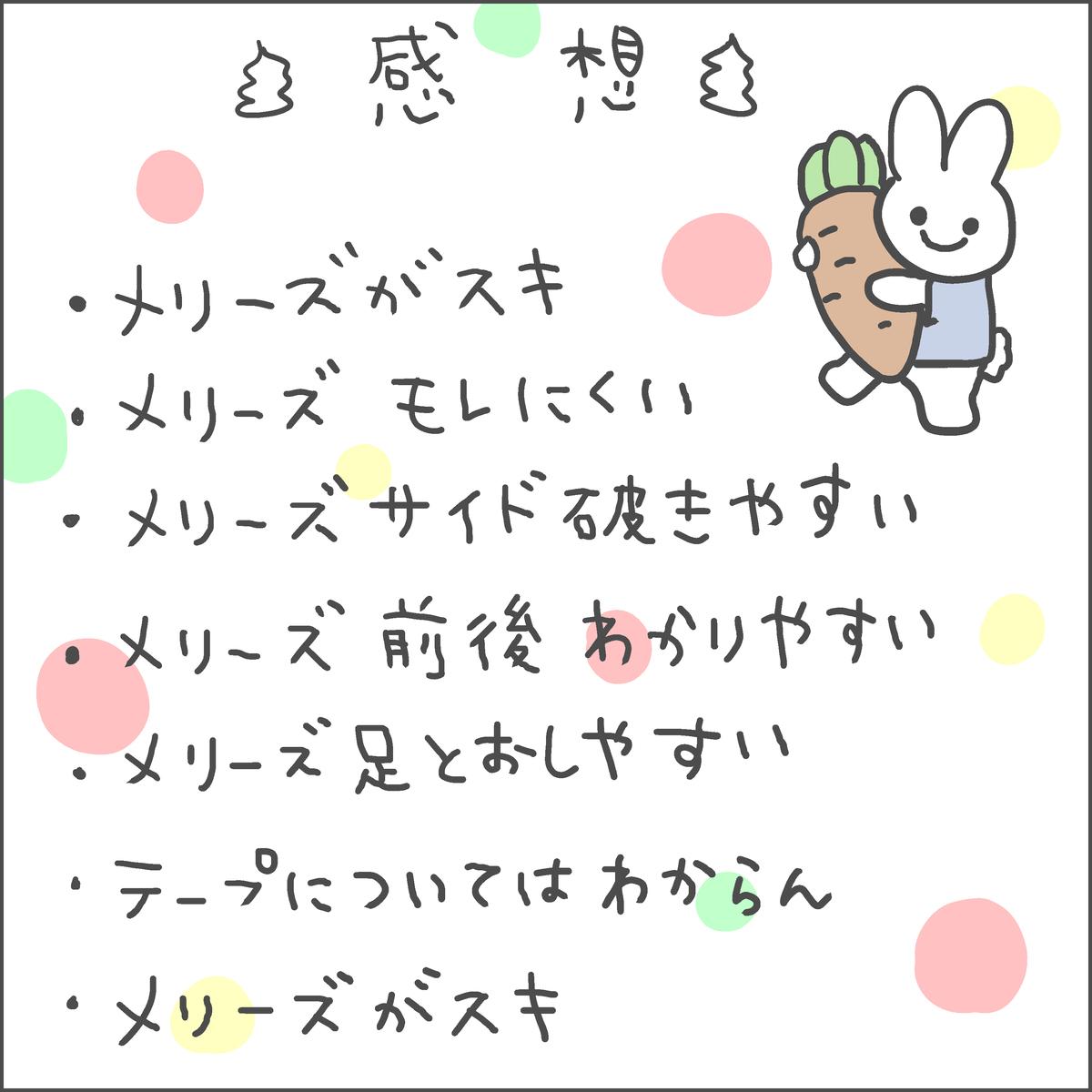 f:id:ika_yoshi:20210109234053j:plain