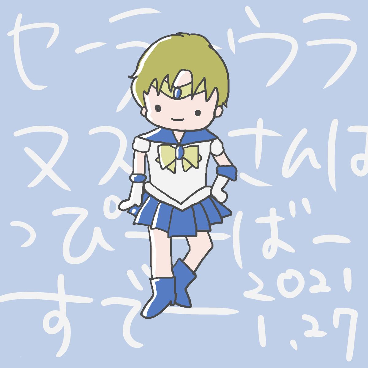 f:id:ika_yoshi:20210130061200j:plain