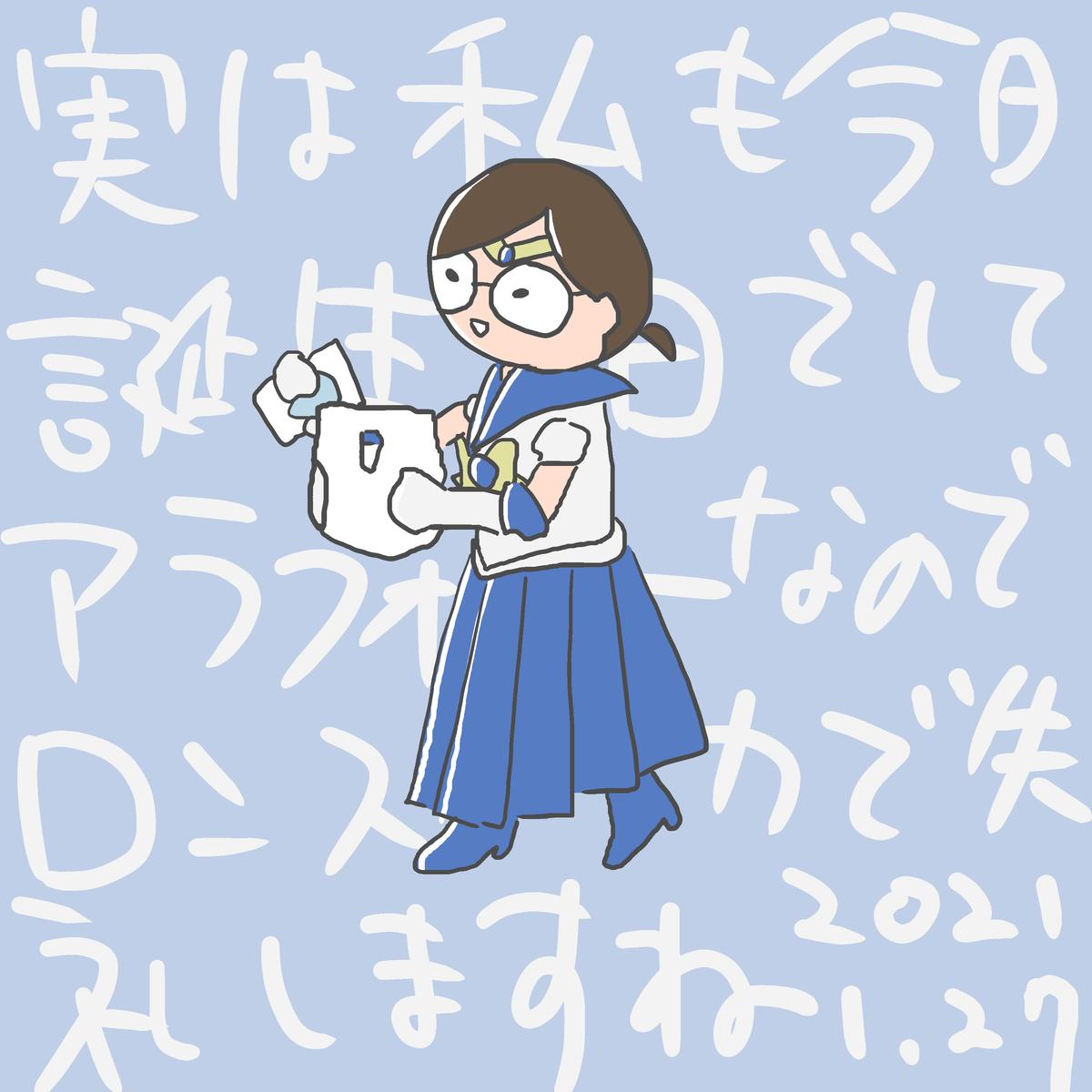f:id:ika_yoshi:20210130061227j:plain