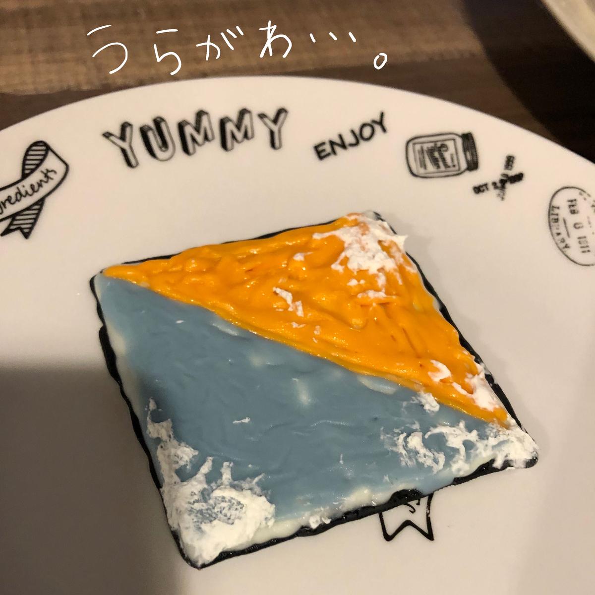 f:id:ika_yoshi:20210130143628j:plain