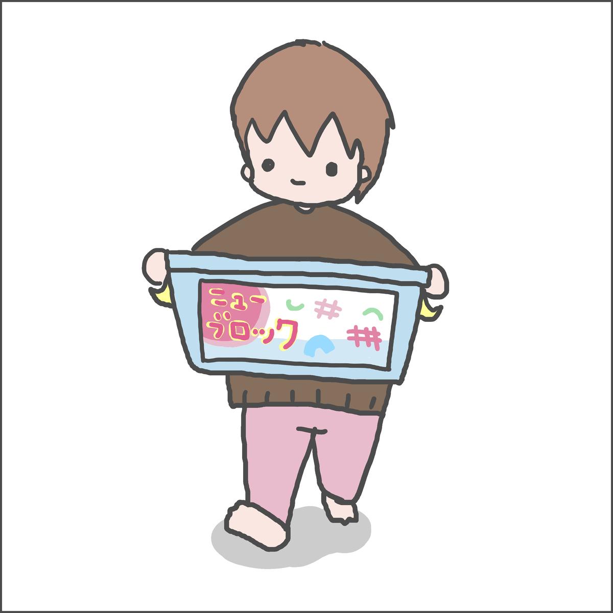 f:id:ika_yoshi:20210203024508j:plain