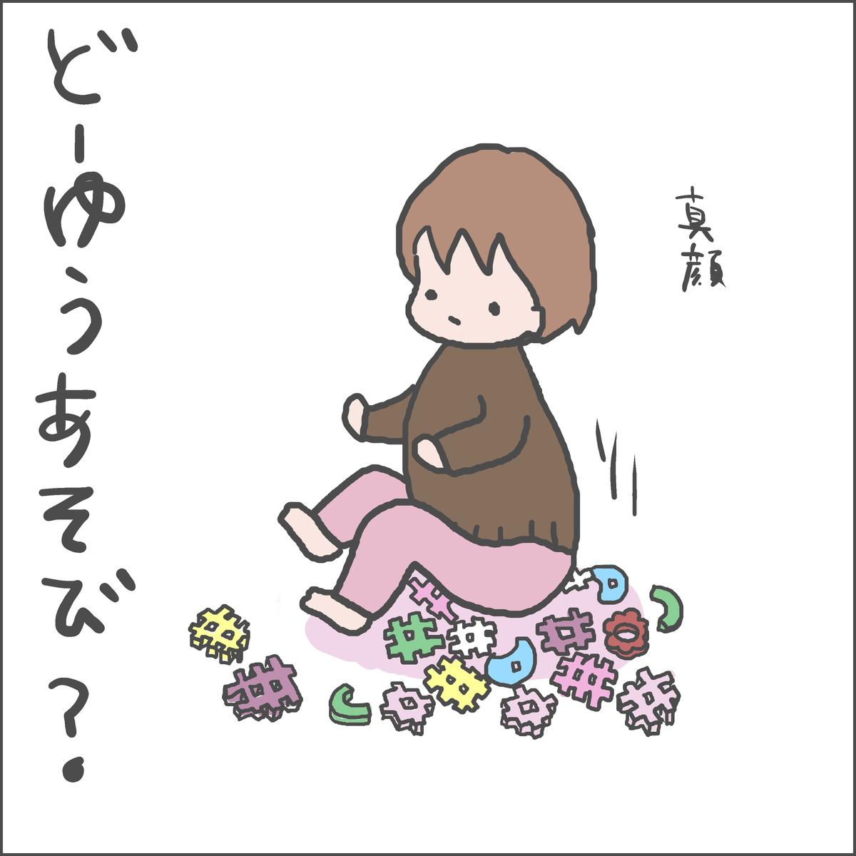 f:id:ika_yoshi:20210203024708j:plain