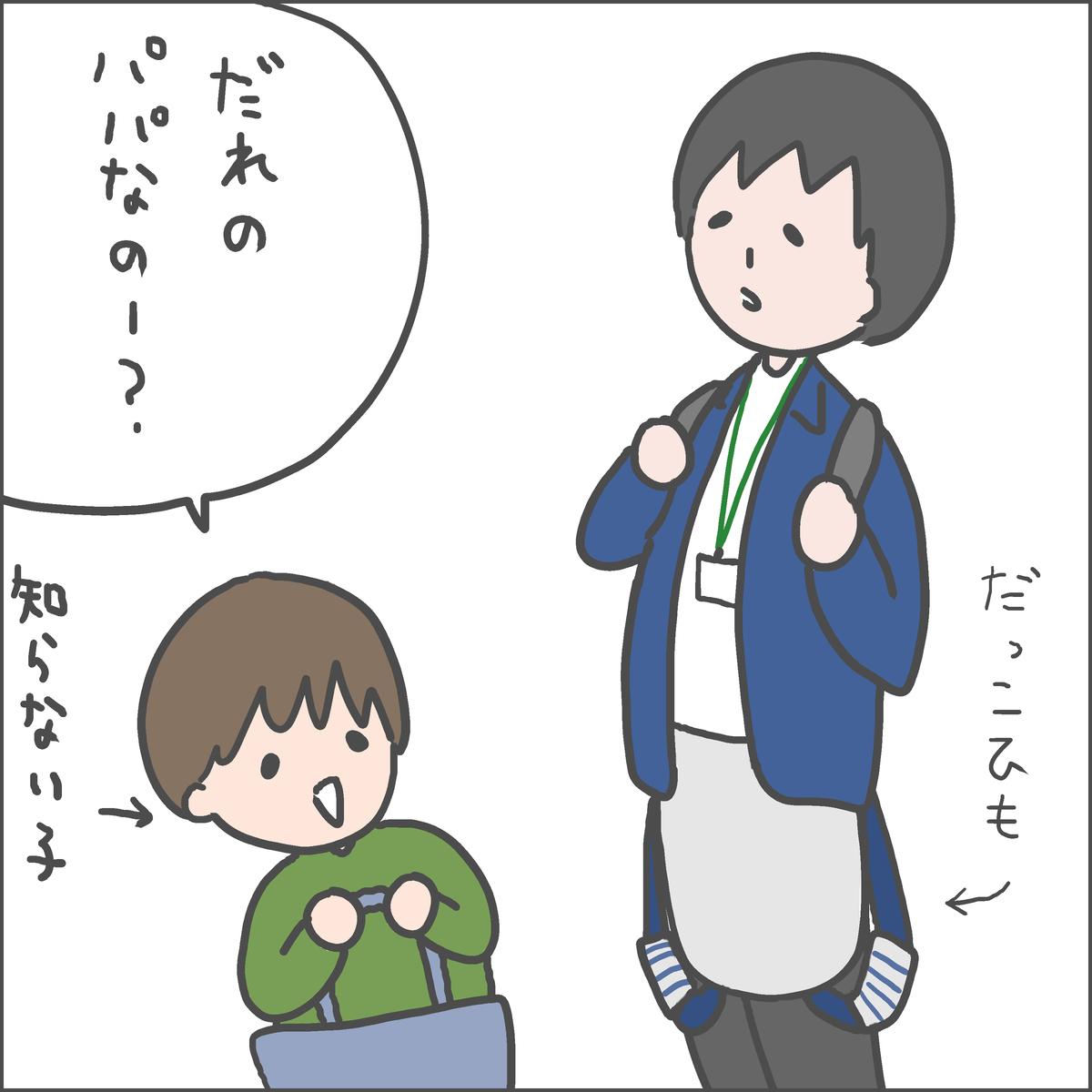 f:id:ika_yoshi:20210206035525j:plain