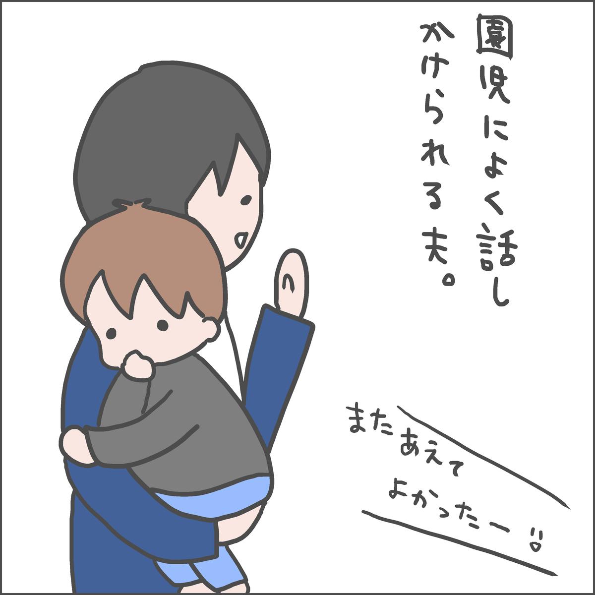 f:id:ika_yoshi:20210206035727j:plain