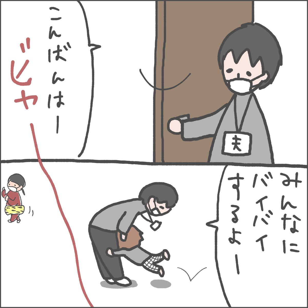 f:id:ika_yoshi:20210211060526j:plain