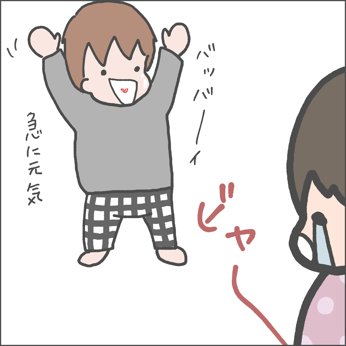 f:id:ika_yoshi:20210211060616j:plain