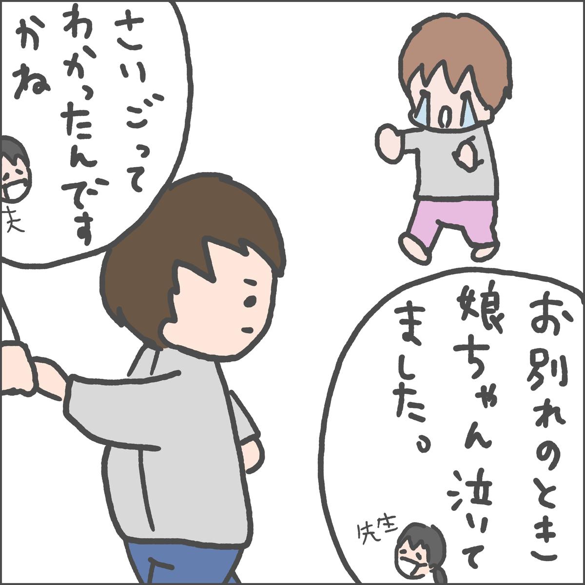 f:id:ika_yoshi:20210306233731j:plain