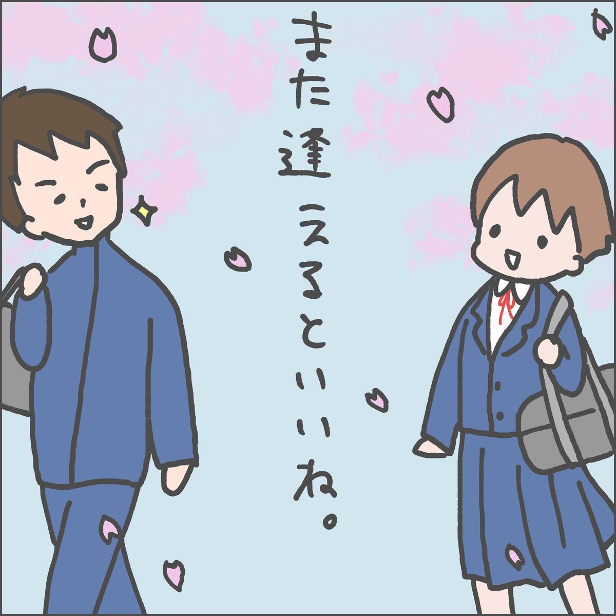 f:id:ika_yoshi:20210306233908j:plain