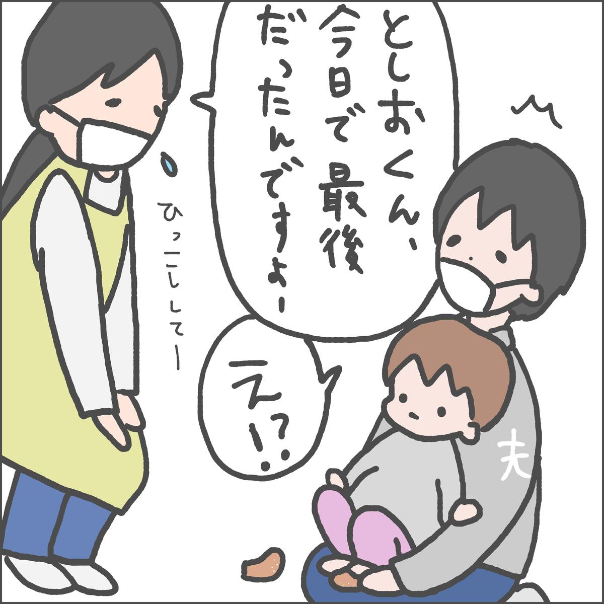 f:id:ika_yoshi:20210306234716j:plain