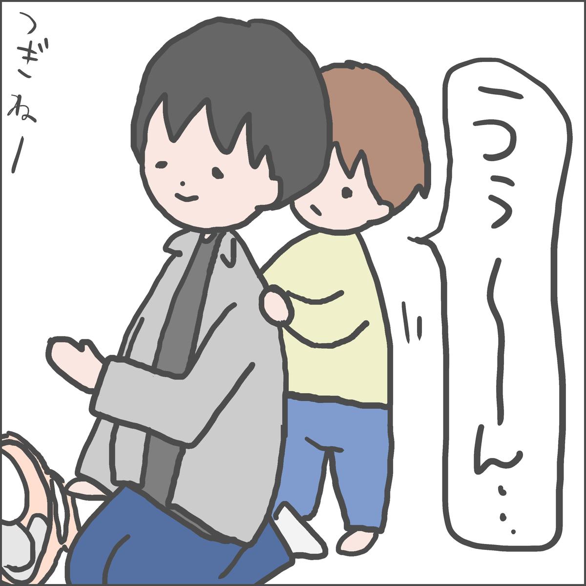f:id:ika_yoshi:20210307235141j:plain