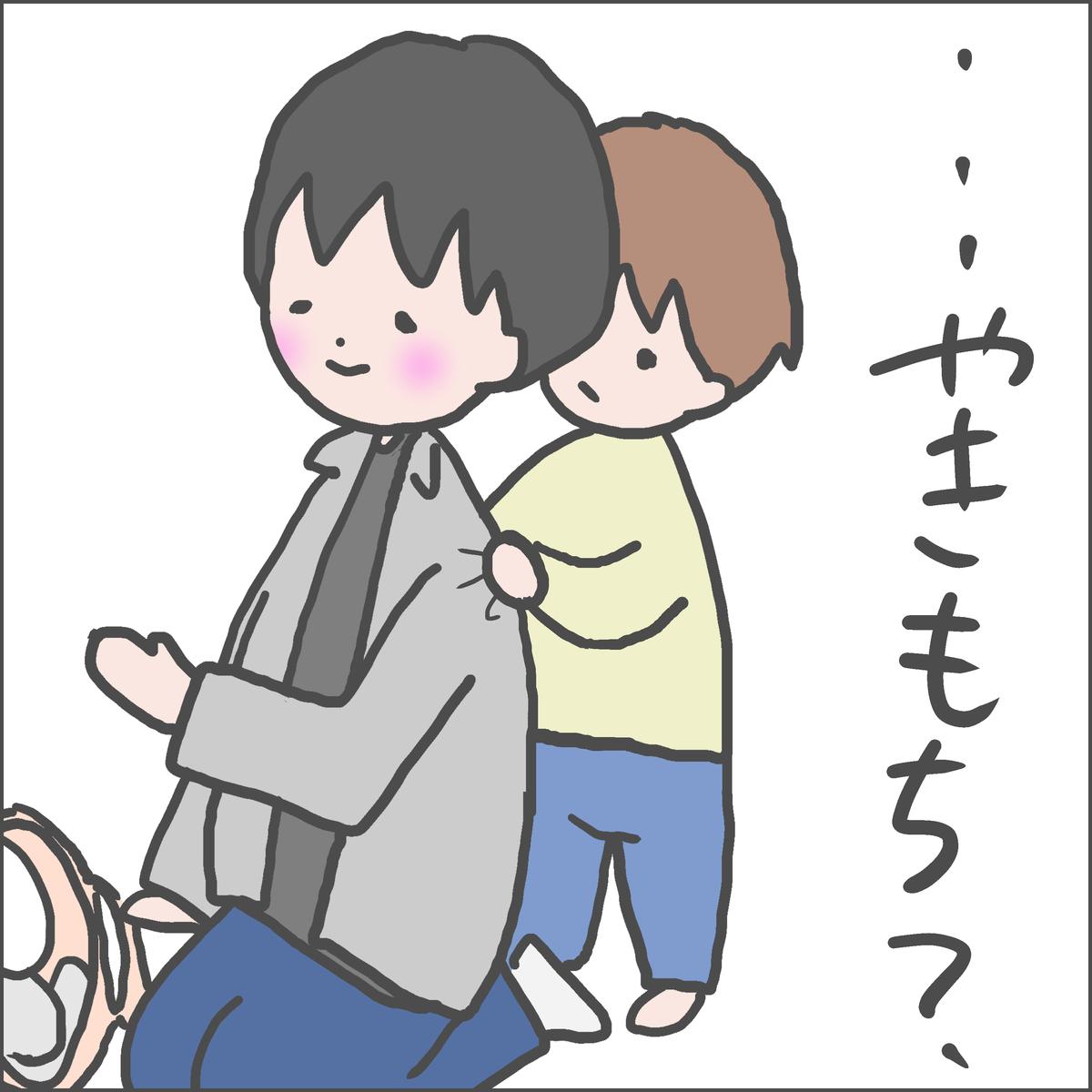f:id:ika_yoshi:20210307235218j:plain