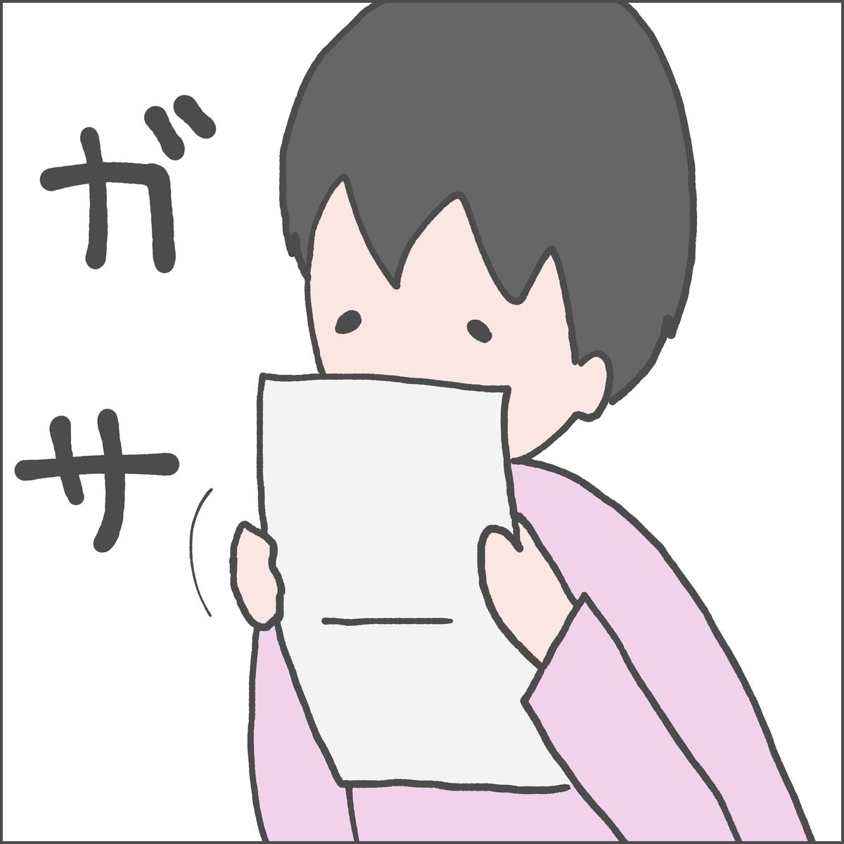 f:id:ika_yoshi:20210320230021j:plain