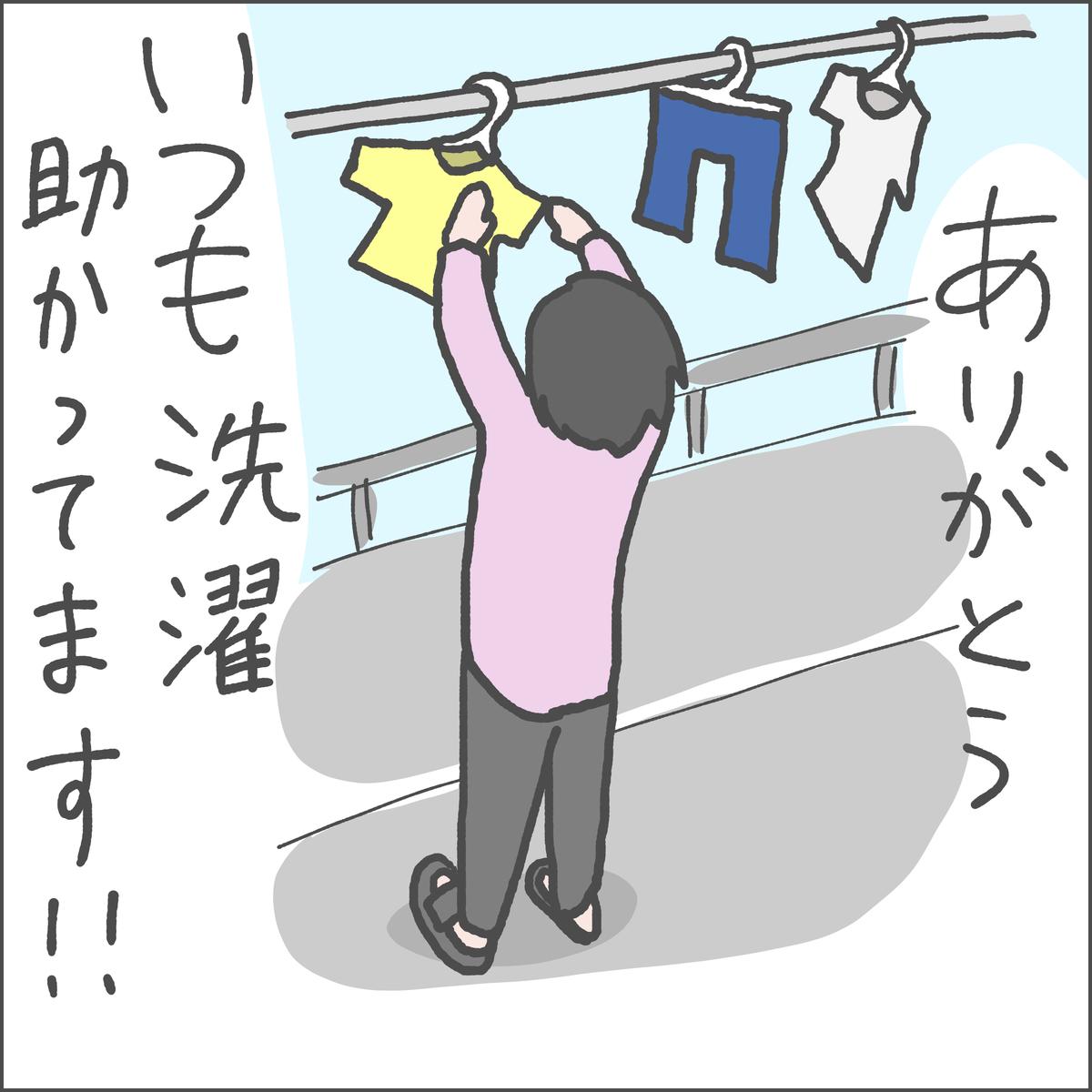 f:id:ika_yoshi:20210320230154j:plain