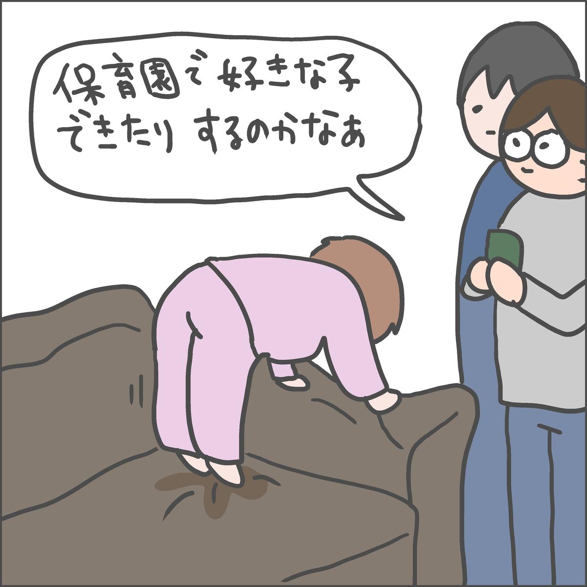 f:id:ika_yoshi:20210327231003j:plain