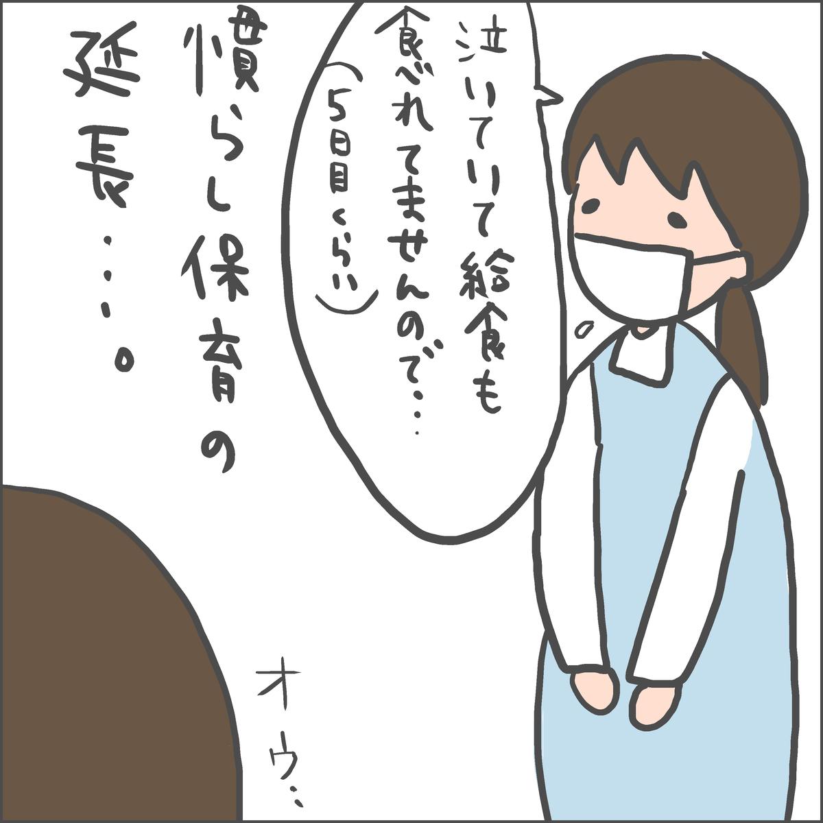 f:id:ika_yoshi:20210407222208j:plain