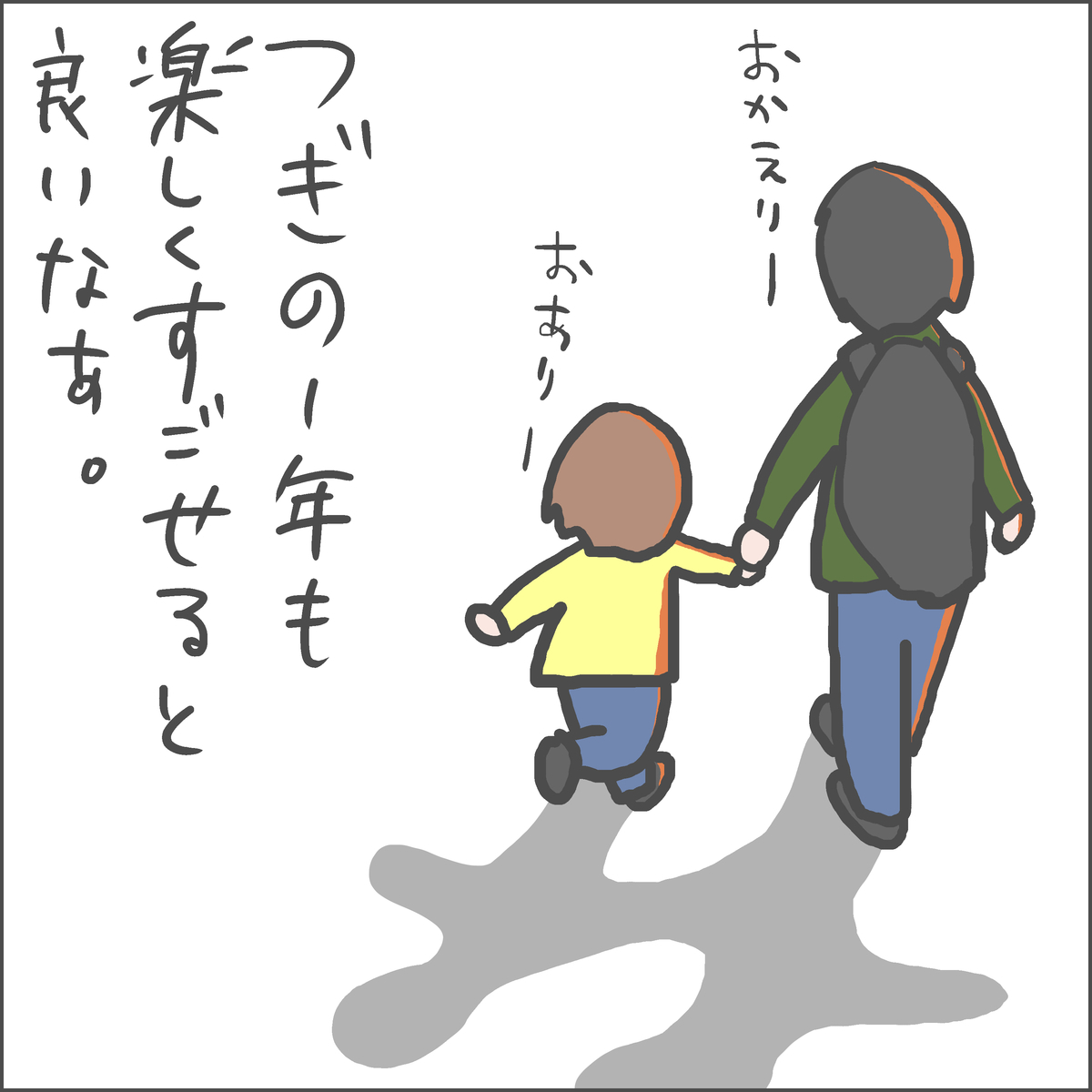 f:id:ika_yoshi:20210407224226j:plain