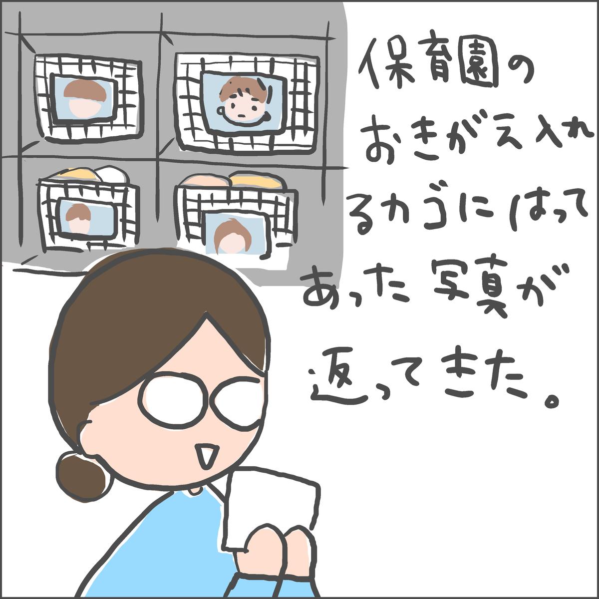 f:id:ika_yoshi:20210407224350j:plain