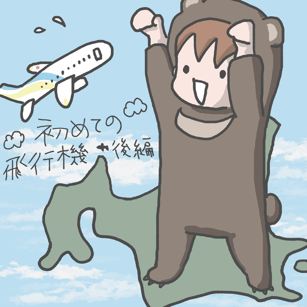 f:id:ika_yoshi:20210429031846j:plain