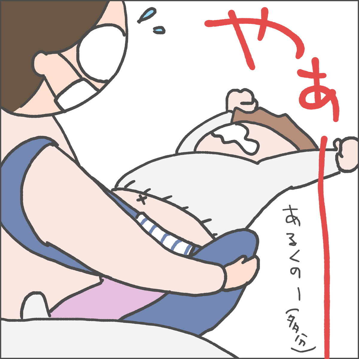 f:id:ika_yoshi:20210429032958j:plain