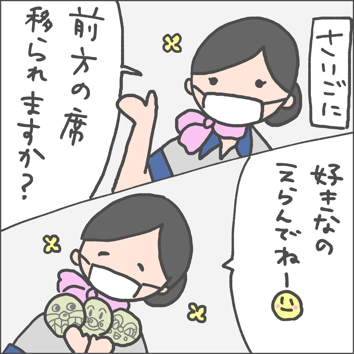 f:id:ika_yoshi:20210429034356j:plain