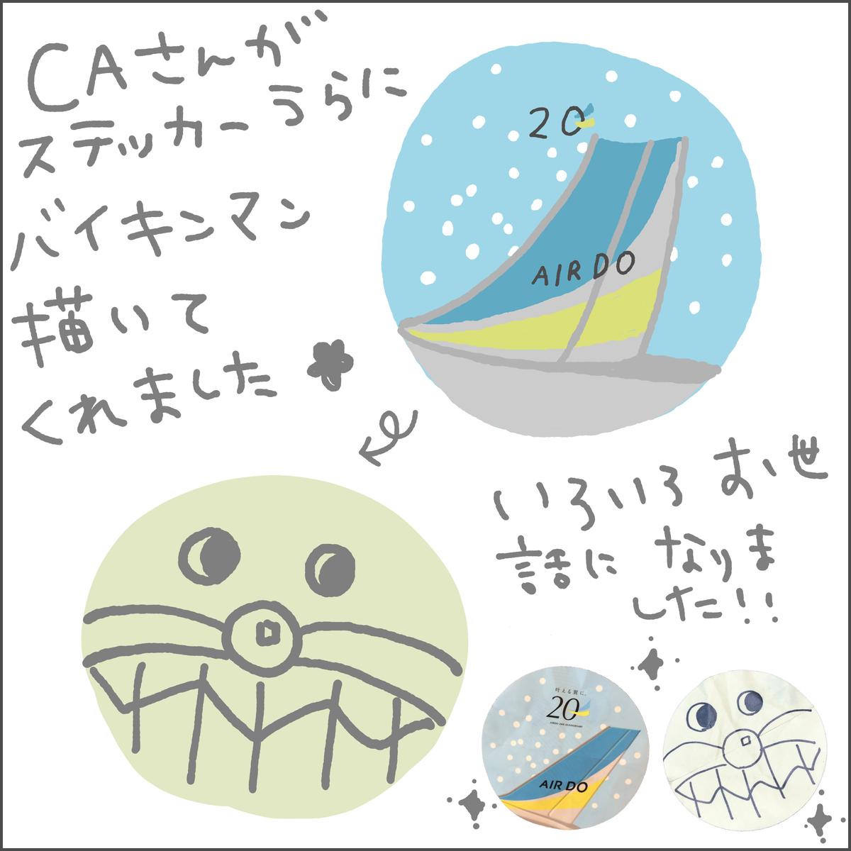 f:id:ika_yoshi:20210429034451j:plain