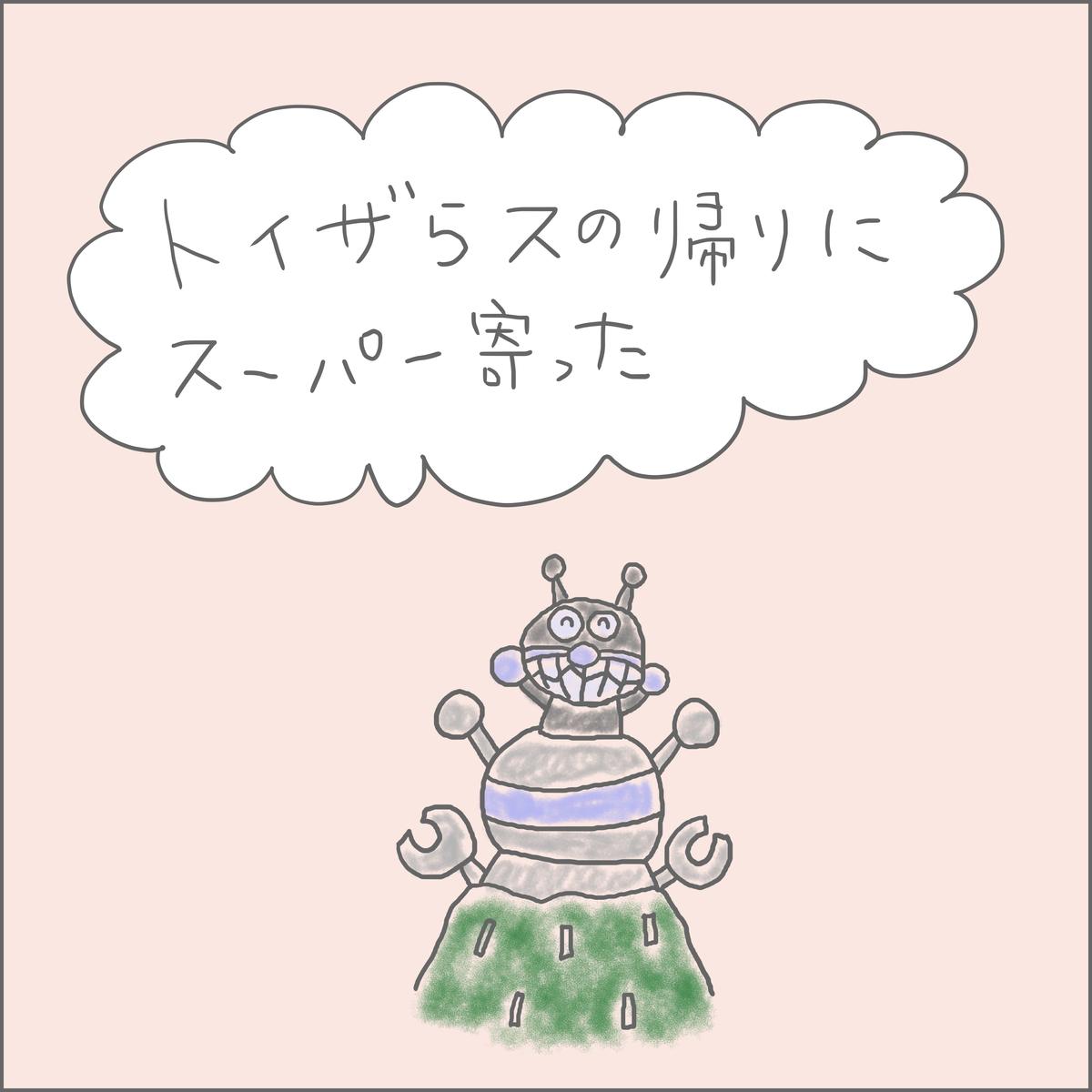 f:id:ika_yoshi:20210509023603j:plain
