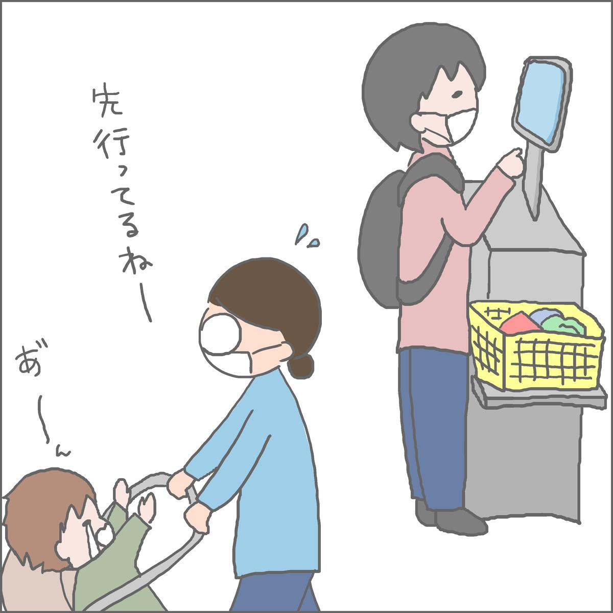f:id:ika_yoshi:20210509023640j:plain