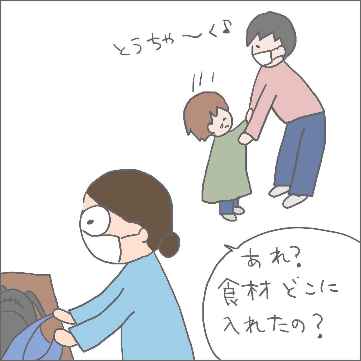 f:id:ika_yoshi:20210509023740j:plain