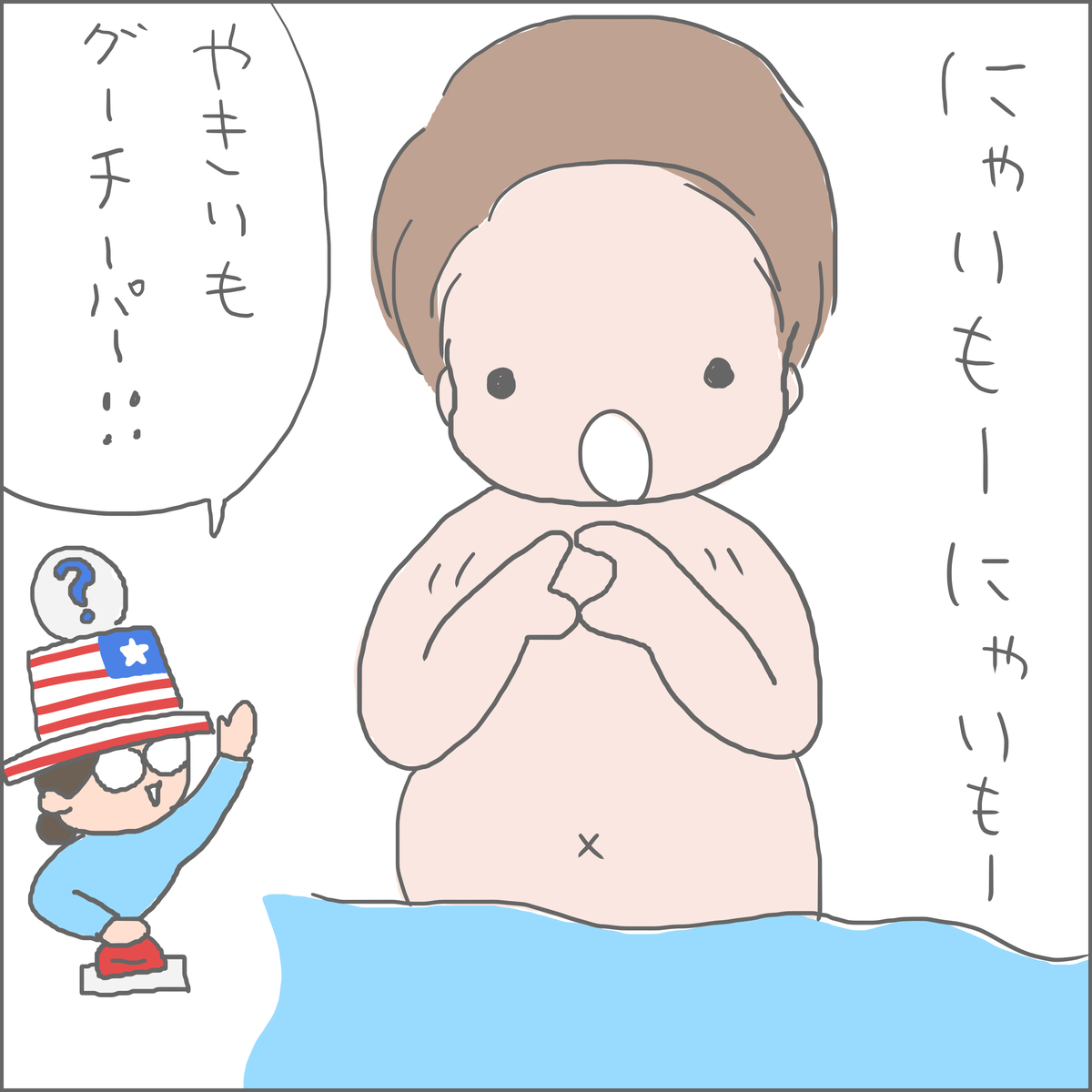 f:id:ika_yoshi:20210515214904j:plain