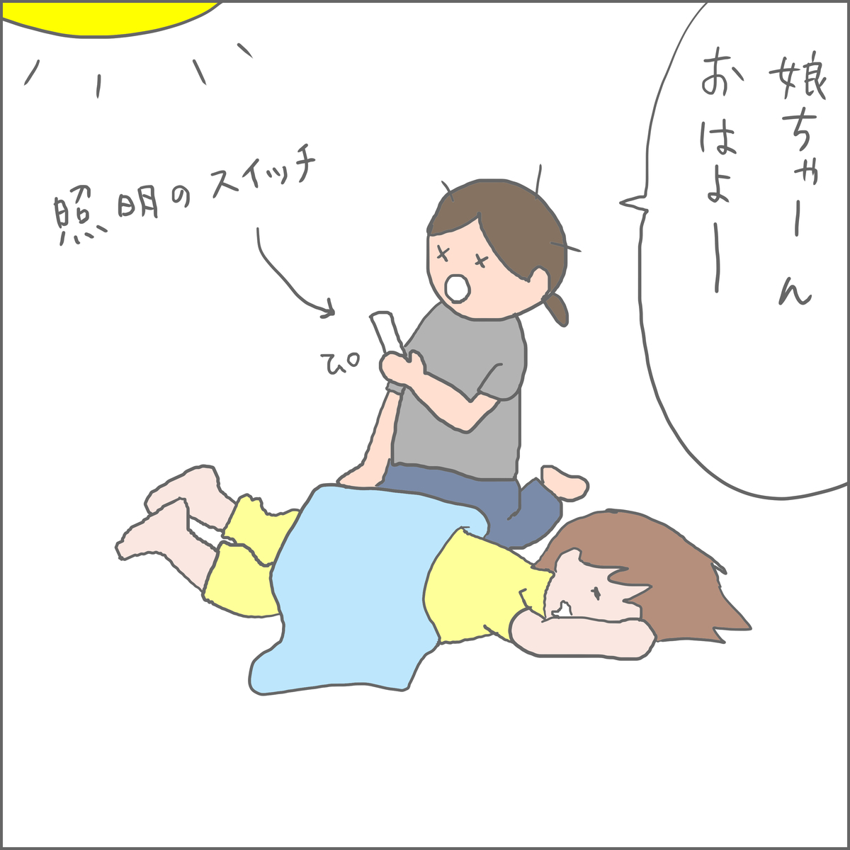 f:id:ika_yoshi:20210529034111j:plain