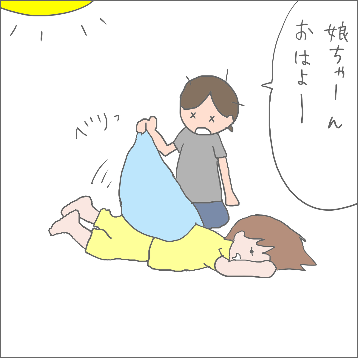 f:id:ika_yoshi:20210529034147j:plain