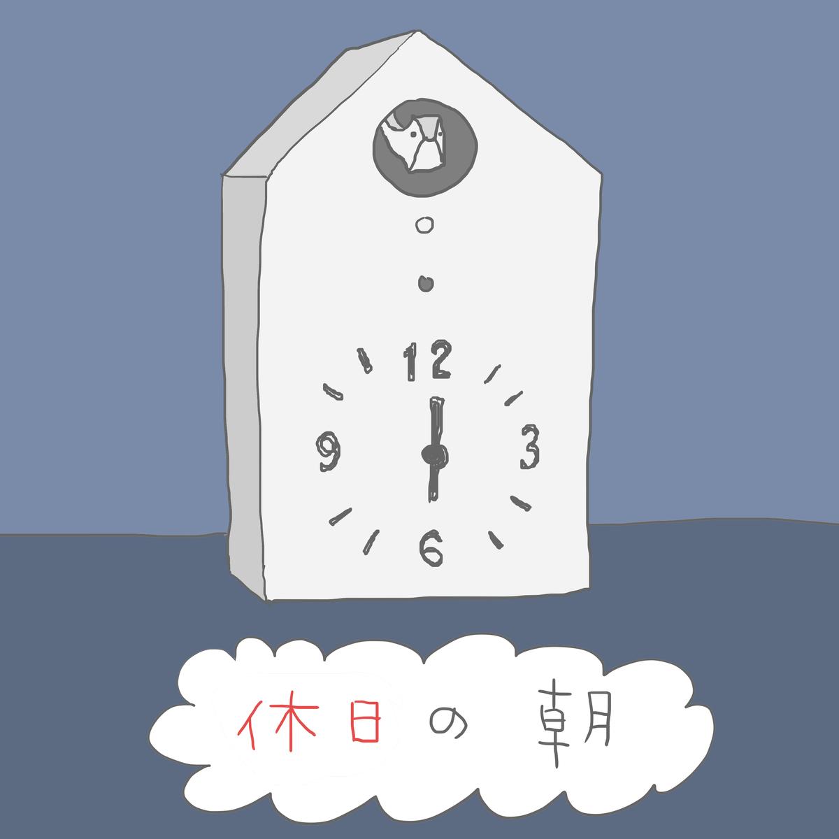 f:id:ika_yoshi:20210529034210j:plain