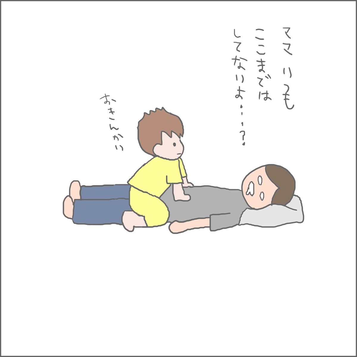 f:id:ika_yoshi:20210529034452j:plain