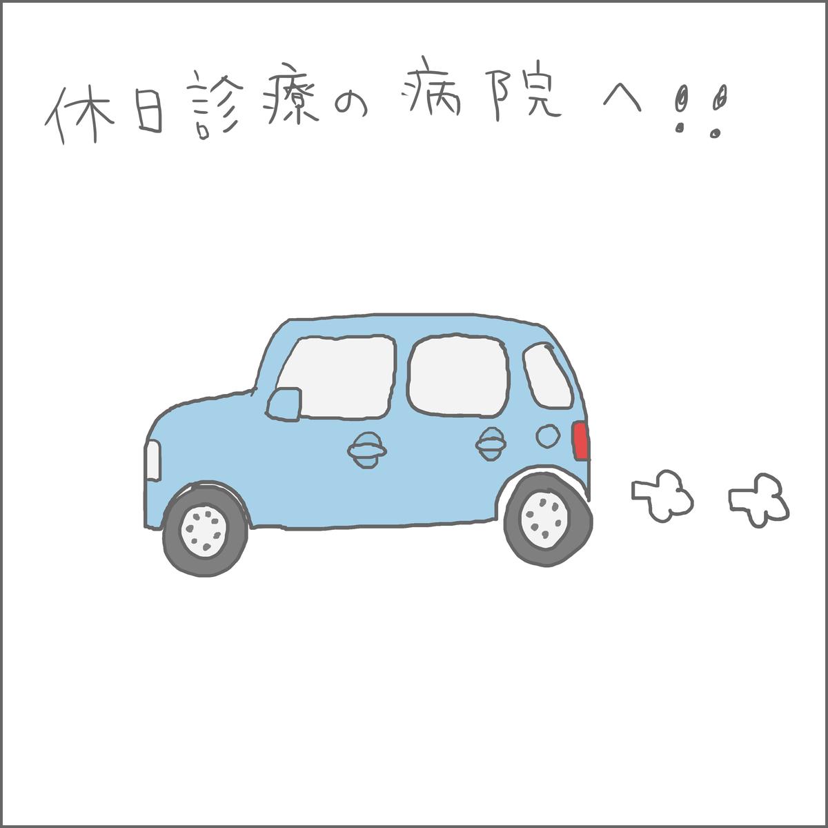 f:id:ika_yoshi:20210606010628j:plain