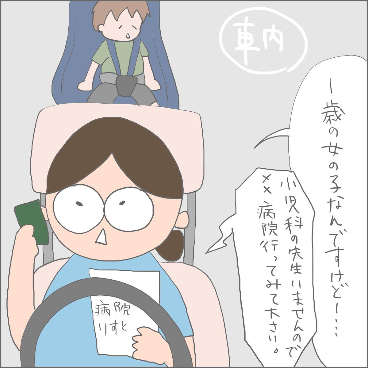 f:id:ika_yoshi:20210606011015j:plain