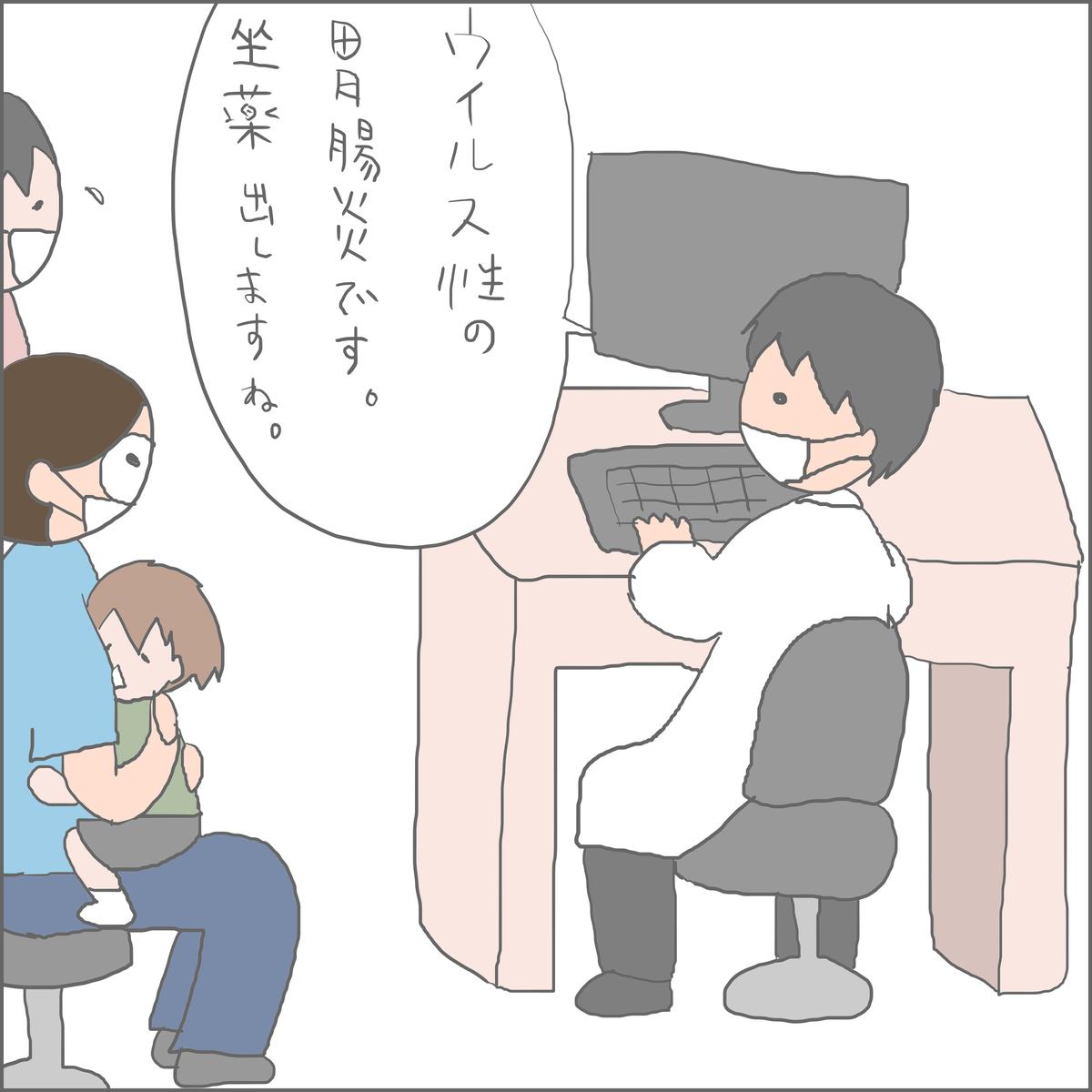 f:id:ika_yoshi:20210711061811j:plain
