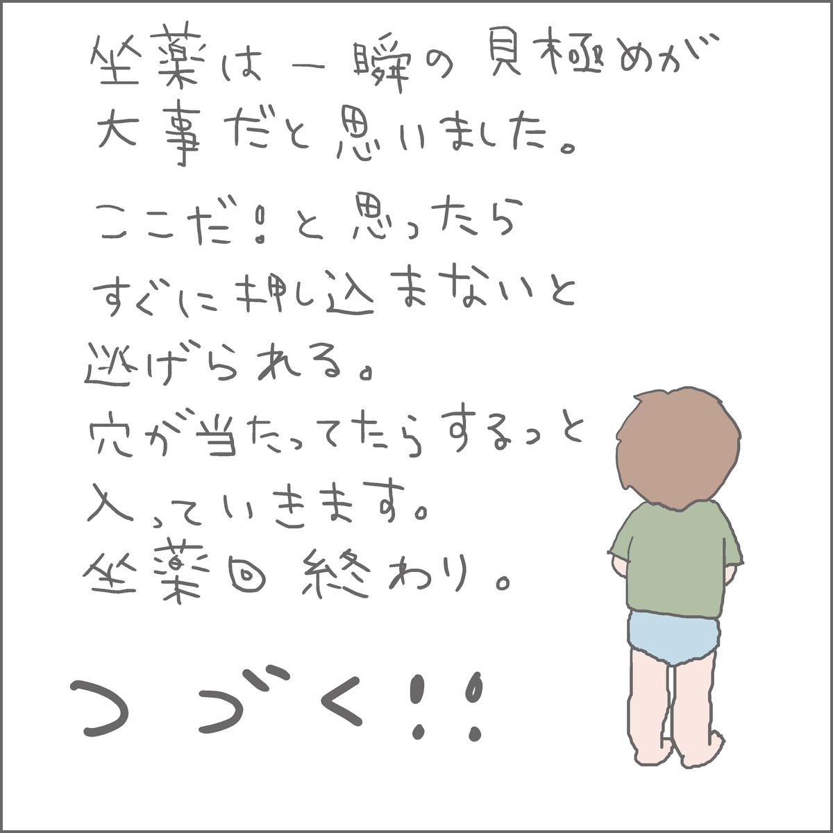 f:id:ika_yoshi:20210711062339j:plain