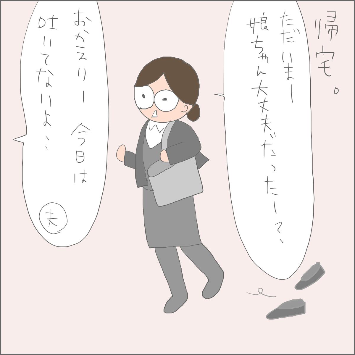f:id:ika_yoshi:20210812061234j:plain