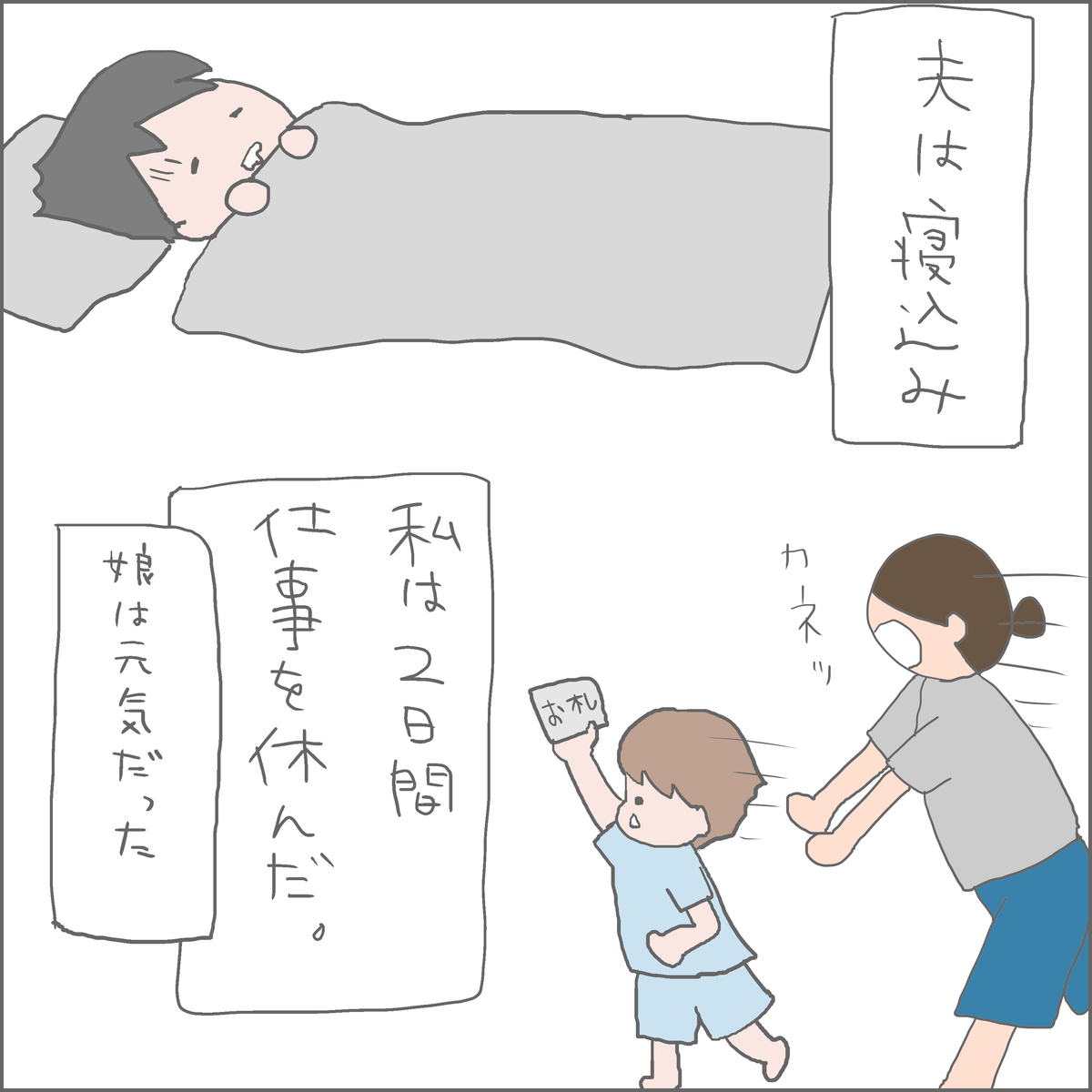 f:id:ika_yoshi:20210812061655j:plain