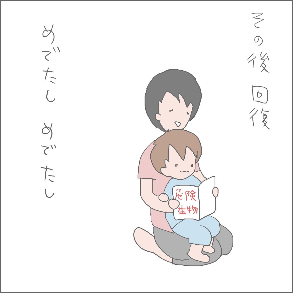 f:id:ika_yoshi:20210812061742j:plain