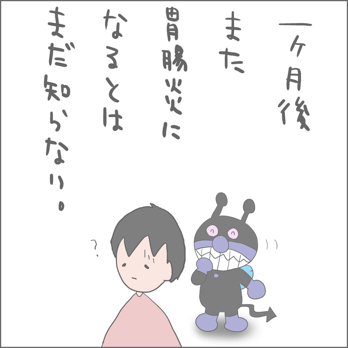 f:id:ika_yoshi:20210813235119j:plain