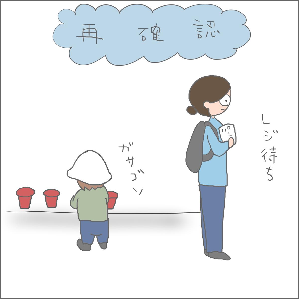 f:id:ika_yoshi:20210821062103j:plain